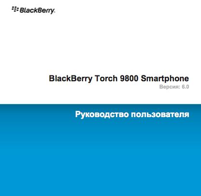 9800 руководство пользователя