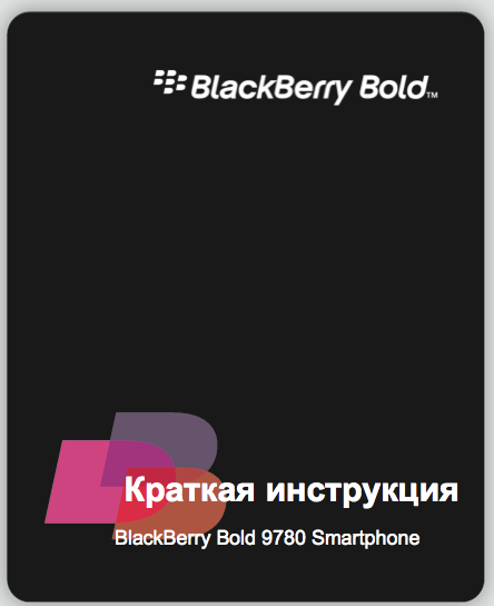 blackberry 9900 инструкция на русском