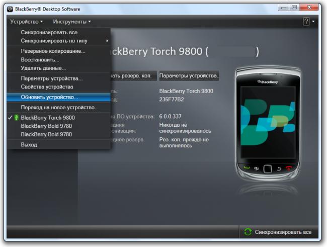 скачать прошивку blackberry 9780