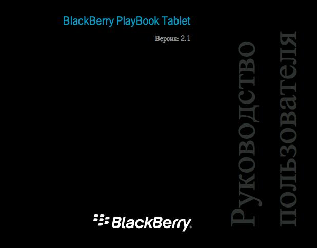 BB-PlayBook-rukovodstvo