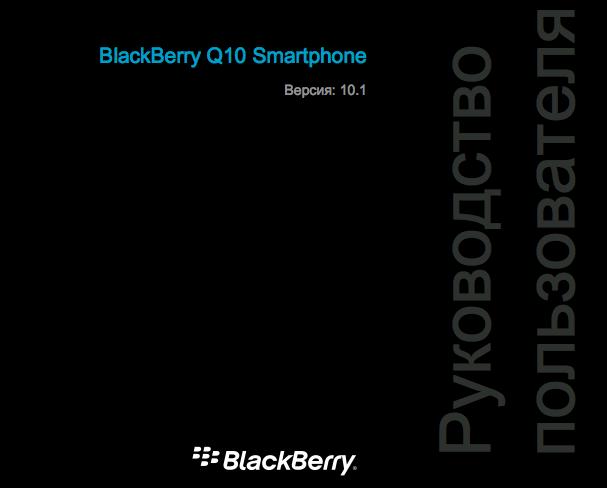 BlackBerry-Q10-instruction