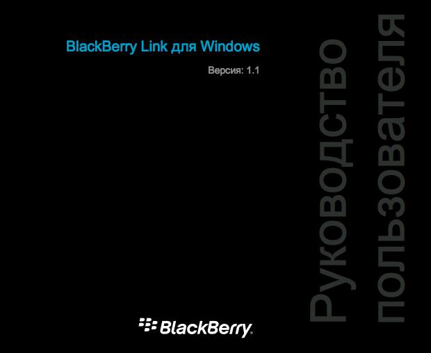 blackberry-link-windows