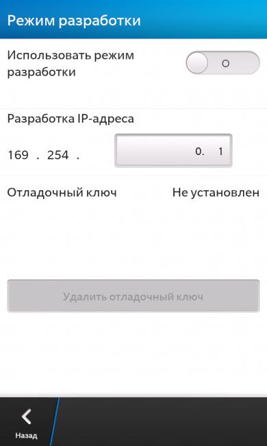 blackberry-z10-skype-3