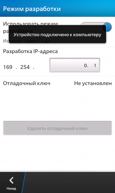 blackberry-z10-skype-4