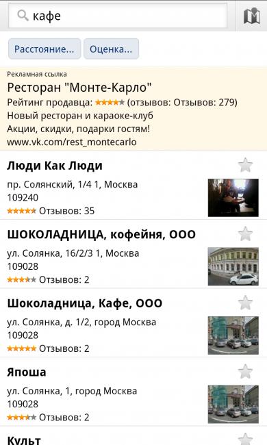 google-map-bb-z10-5