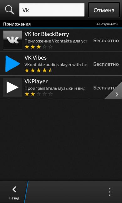 vk-blackberry-z10-1