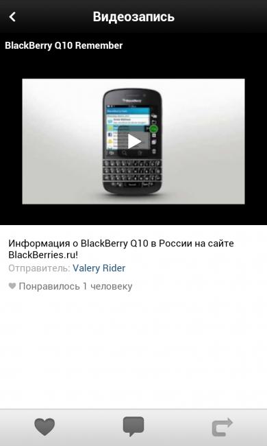 vk-blackberry-z10-12