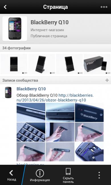 vk-blackberry-z10-17