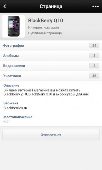 vk-blackberry-z10-20