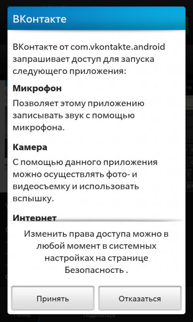 vk-blackberry-z10-3