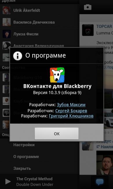 vk-blackberry-z10-4