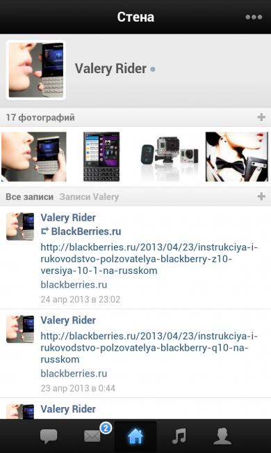 vk-blackberry-z10-5