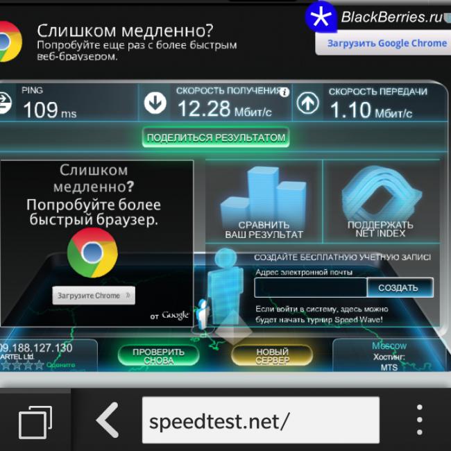 BBQ10-speedtest-3G-1