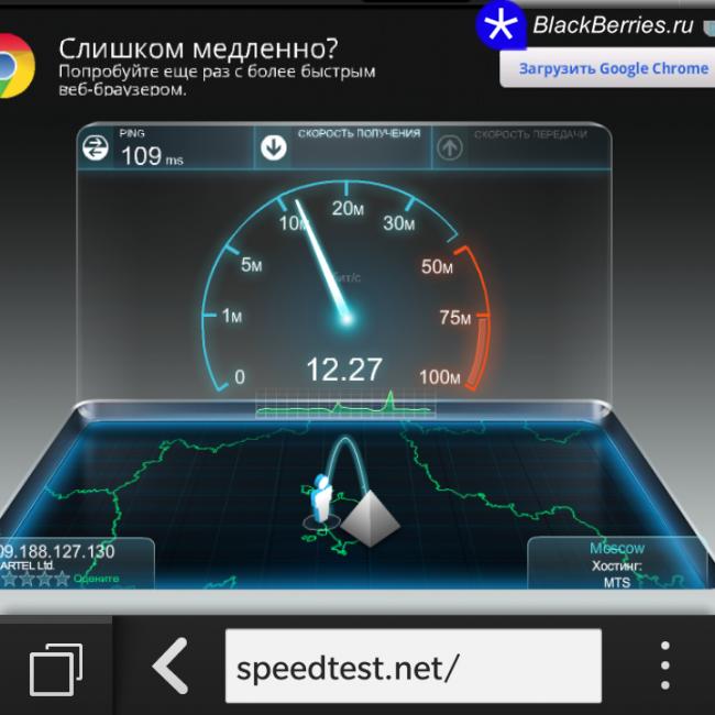 BBQ10-speedtest-3G
