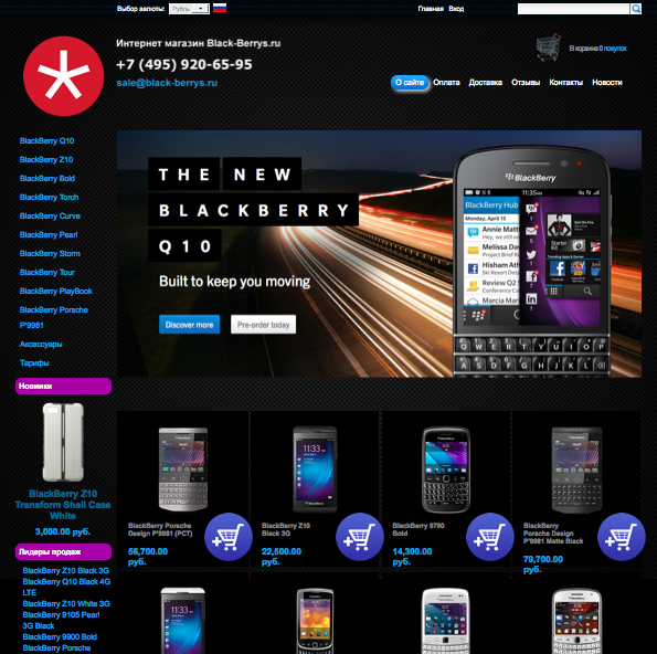 blackberry-shop