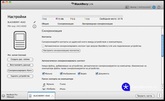 BlackBerry Link 1 1 1 для Mac и Windows: улучшена синхронизация