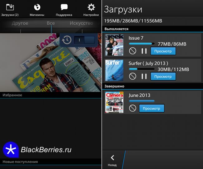 blackberry-10-newsstand-1