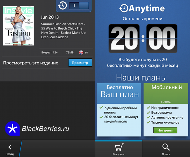 blackberry-10-newsstand