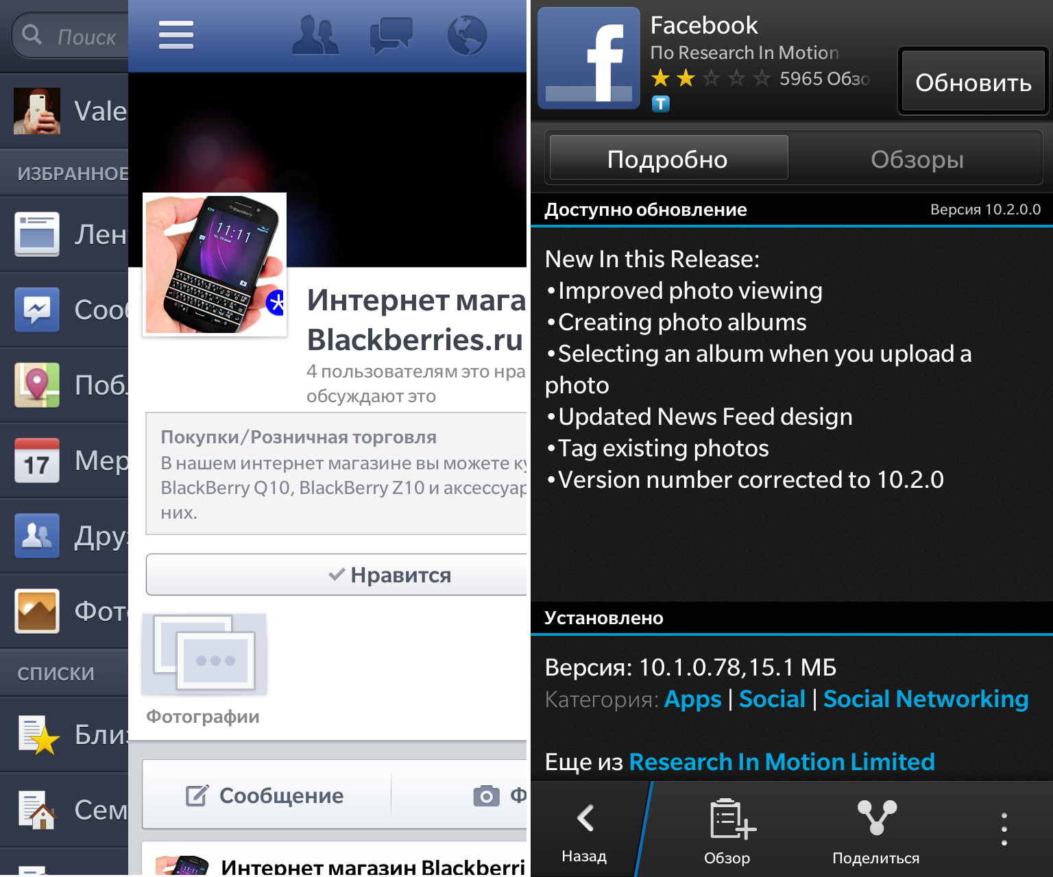 Facebook For Blackberry 10