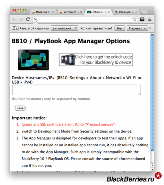 BB10 / PlayBook App Manager