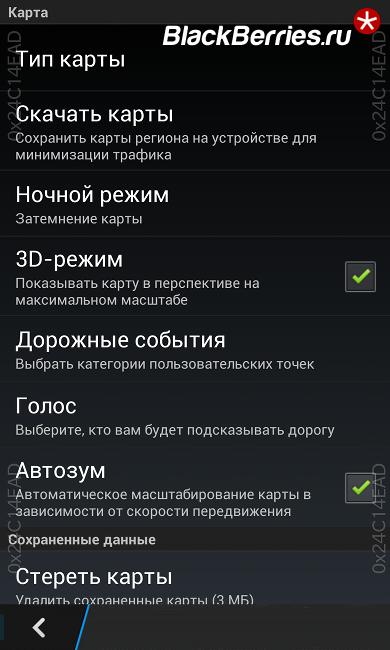 Карты для Яндекс Навигатора Андроид скачать