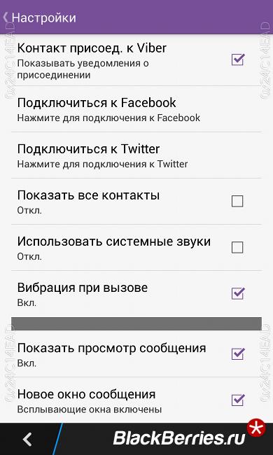 Viber-BlackBerry-10-4