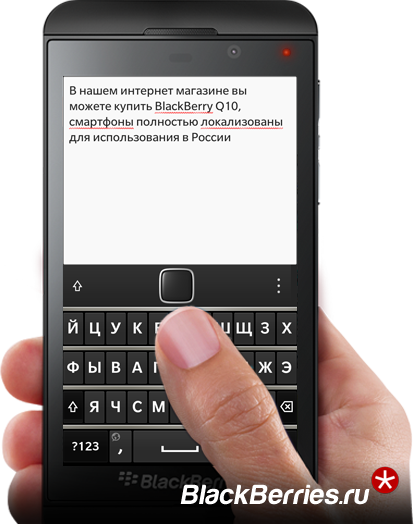 blackberry-z10-trackpad-editor