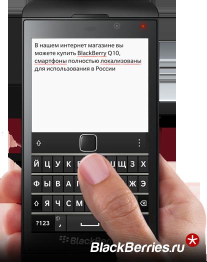 blackberry-z10-trackpad-editor
