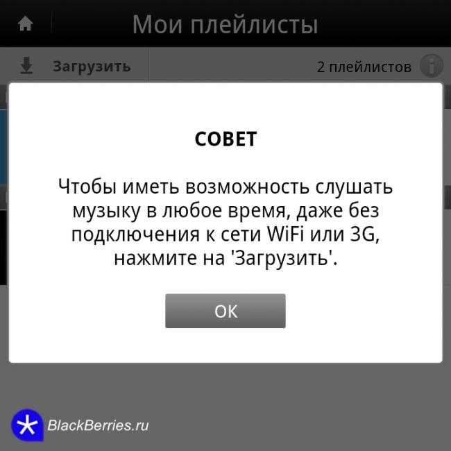 deezer-blackberry-q10-14