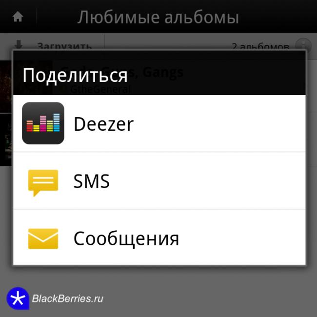 deezer-blackberry-q10-16