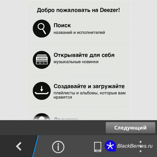 deezer-blackberry-q10-4