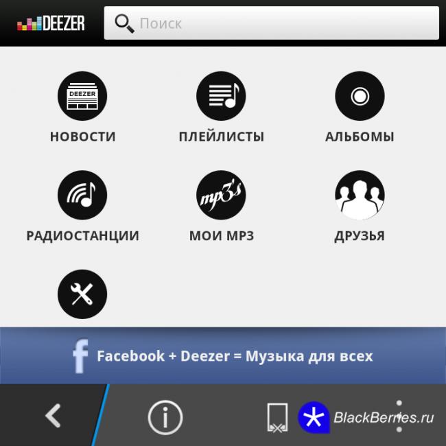 deezer-blackberry-q10-5