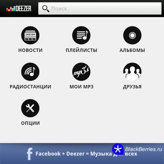 deezer-blackberry-q10-6