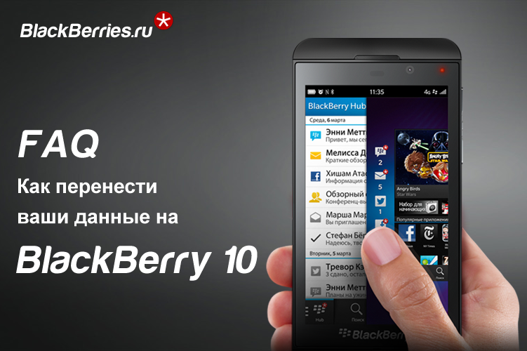 Switch to blackberry 10