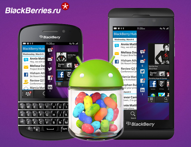 Android runtime для blackberry 10