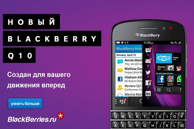 Скачать программы на blackberry q10