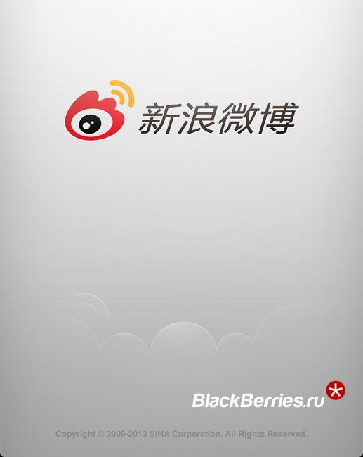 Weibo-BlackBerry-10