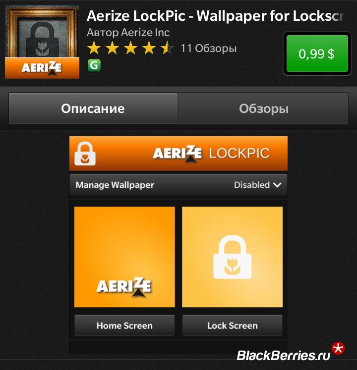 aerize-lockpic