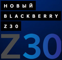blackberry z30 купить