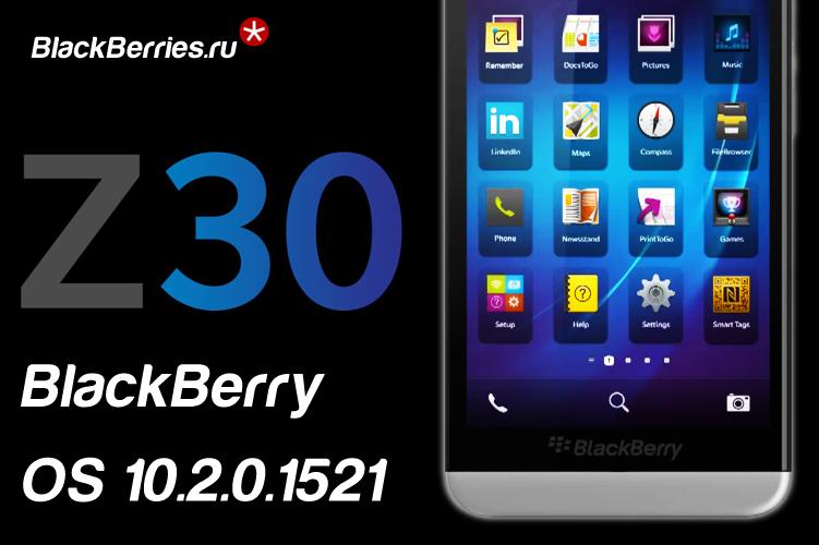 blackberry-z30-os-1521