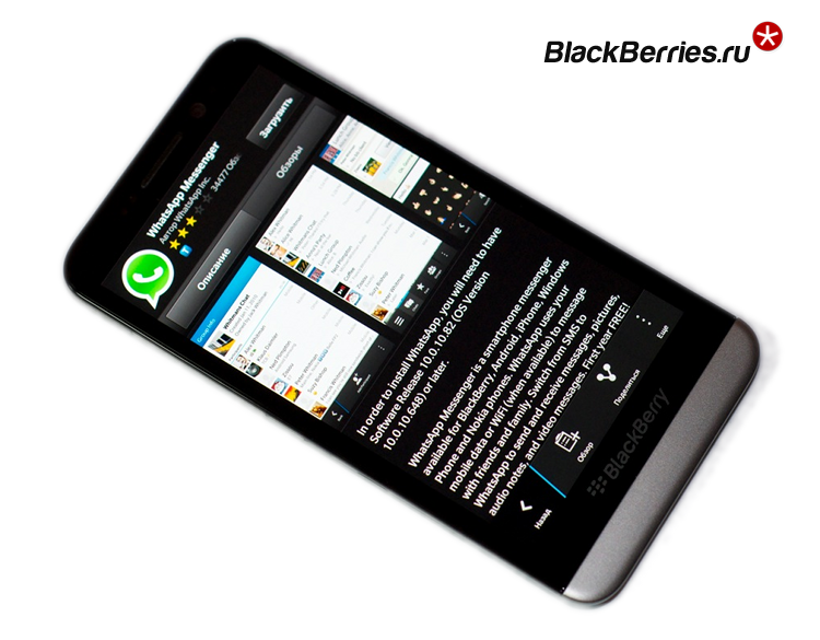 blackberry-z30-whatsapp