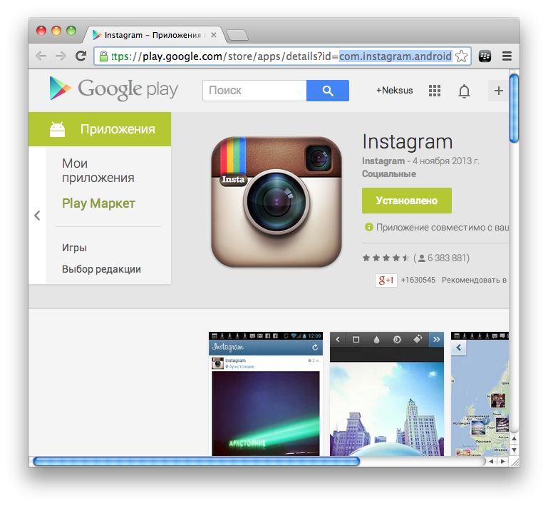 Как сделать приложения для гугл плей 511
