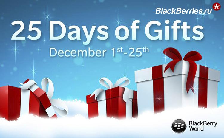 BlackBerry-World-NewYear