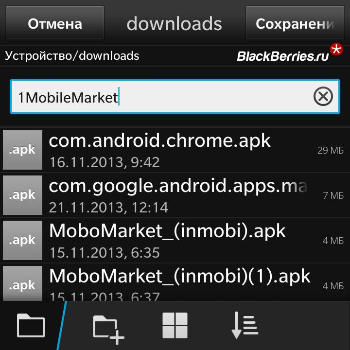 установщик apk для android