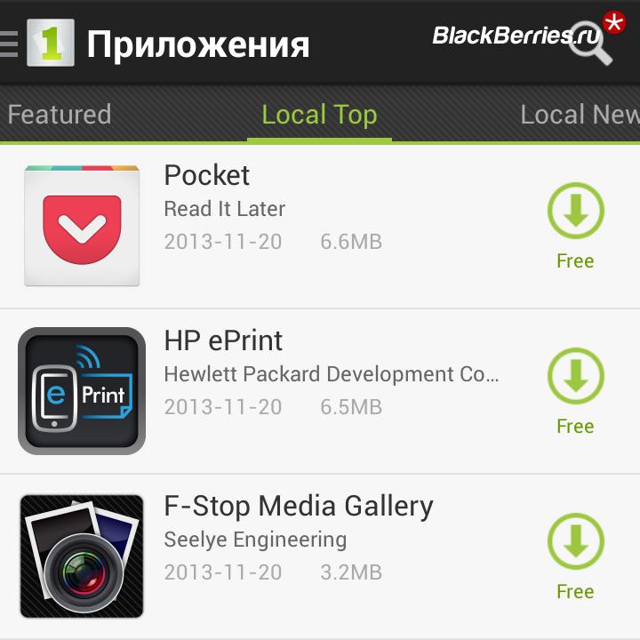 Скачать приложения для blackberry