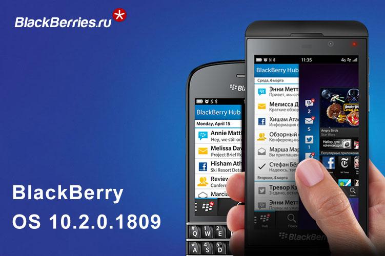 blackberry-leaked-OS1809