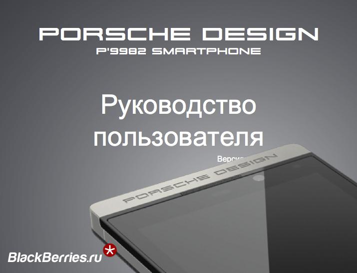 инструкция-P9982