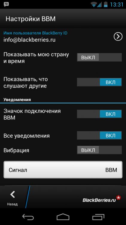 BBM-Android-Dark-1