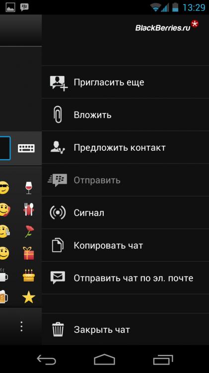 BBM-Android-Dark-2
