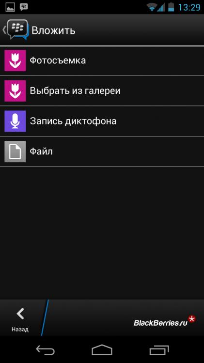 BBM-Android-Dark-5